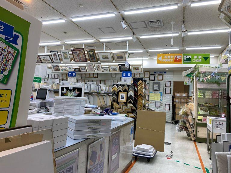 世界堂新宿本店