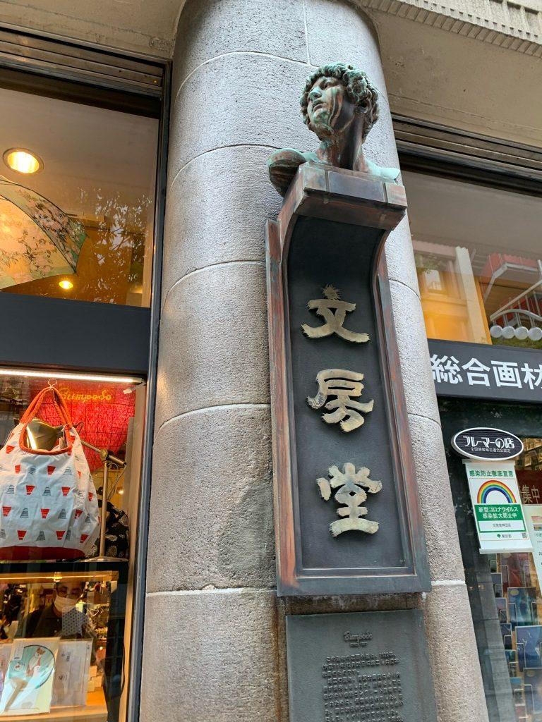 文房堂(神田神保町)