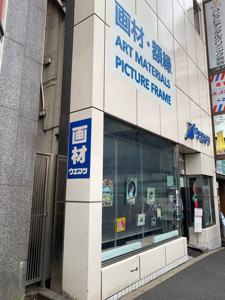 ウエマツ 日本画材店