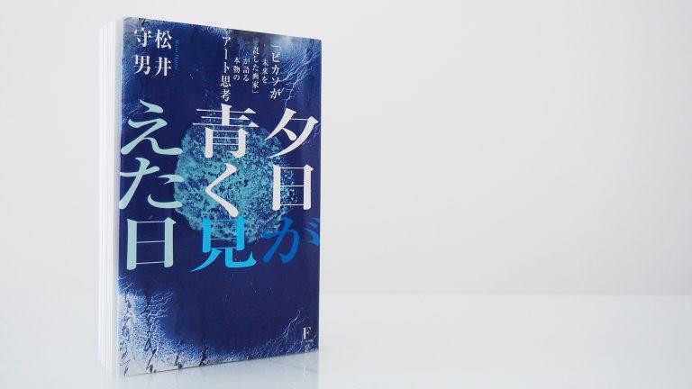 著書『夕日が青く見えた日』