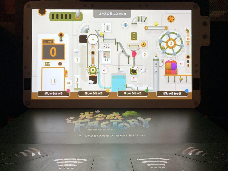「光合成FACTORY」体験展示コーナー