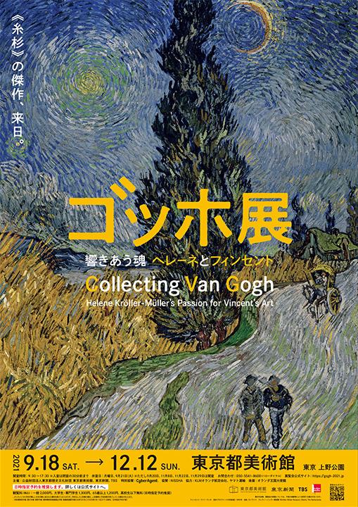 『ゴッホ展—響きあう魂 ヘレーネとフィンセント』展ポスター
