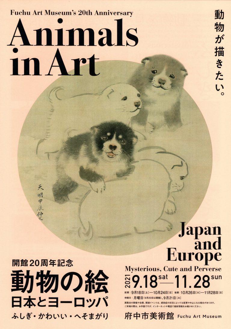 『開館20周年記念 動物の絵 日本とヨーロッパ ふしぎ・かわいい・へそまがり』展ポスター