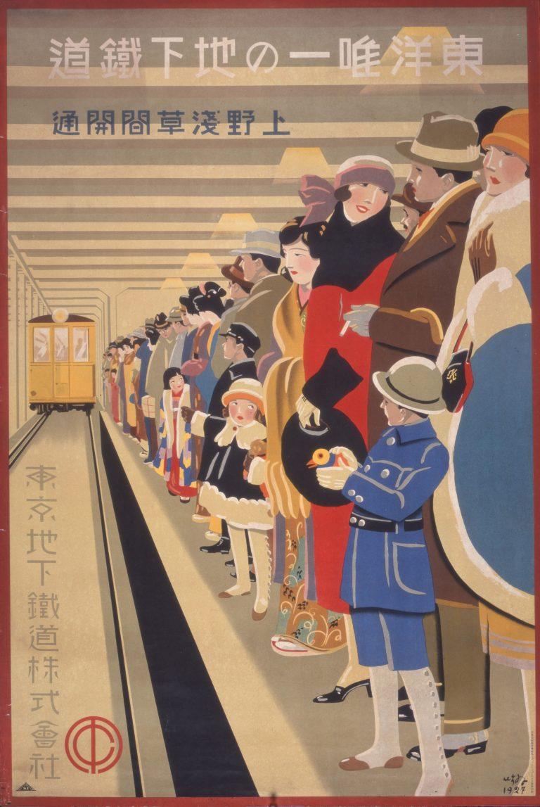 『東洋唯一の地下鉄道 上野浅草間開通』 昭和2年(1927) 愛媛県美術館