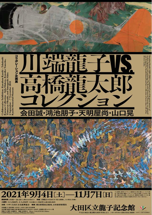 『川端龍子 vs. 高橋龍太郎コレクション―会田誠・鴻池朋子・天明屋尚・山口晃―』ポスター