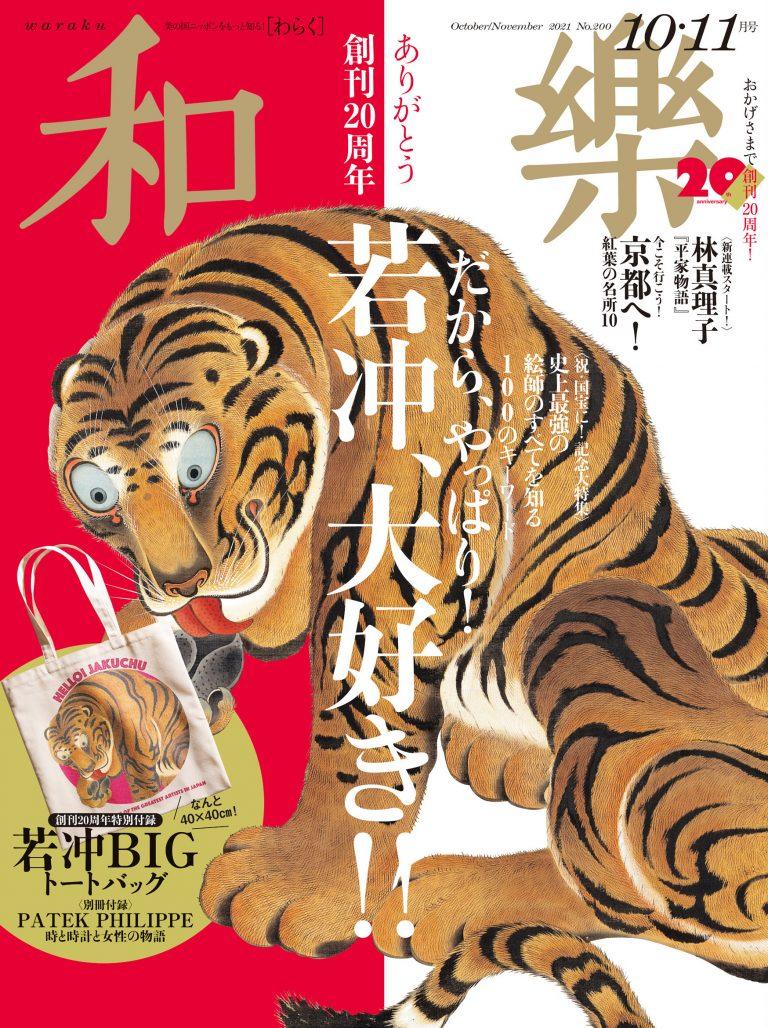 創刊20周年となる『和樂』10・11月号は、若冲大特集