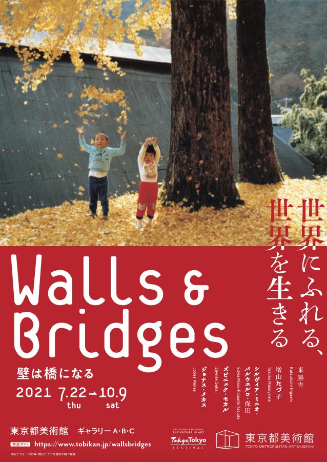 『Walls & Bridges 世界にふれる、世界を生きる』 展