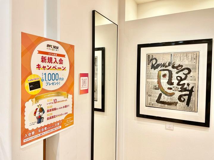 Hope Bear gallery 横浜ランドマークプラザ店 店頭