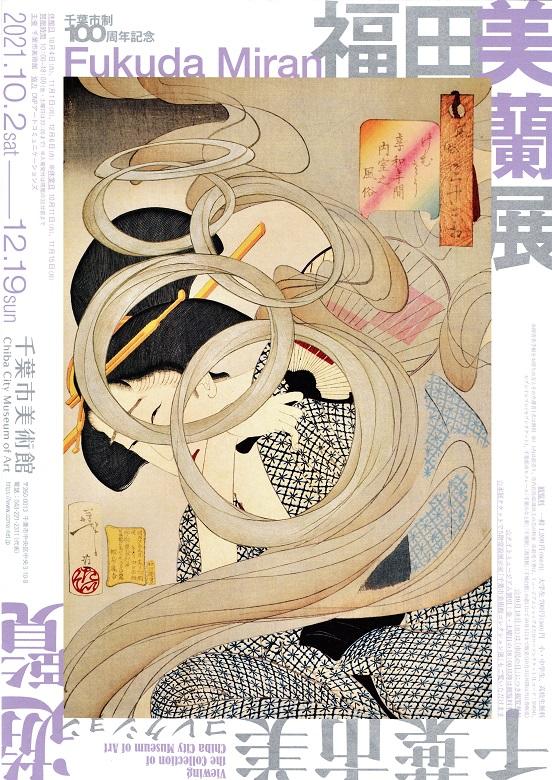 日本美術とのコラボも見どころ。常識を覆す現代美術家・福田美蘭の大規模個展