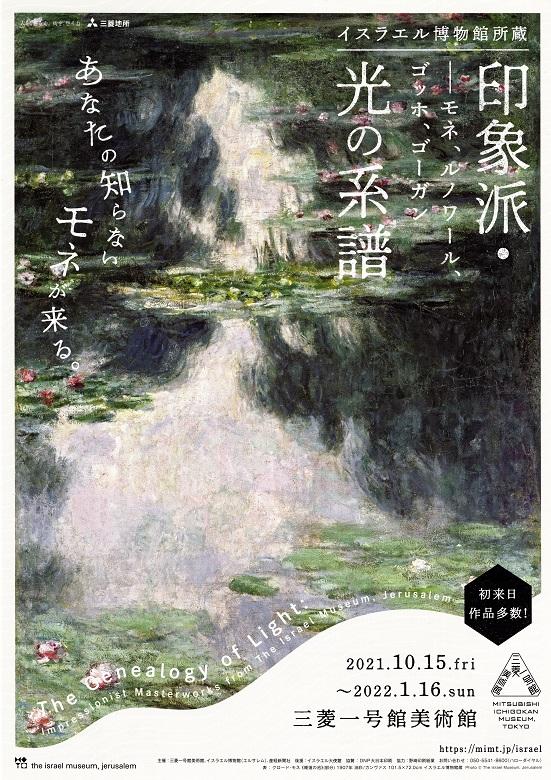作品の大半は日本初公開。イスラエルからやってくる珠玉の印象派コレクション