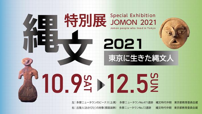 「縄文のムラ」再現模型も!『縄文2021―東京に生きた縄文人―』で縄文の暮らしを学ぼう