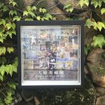 「大原美術館コレクション」日本初の私立西洋美術館 世界の貴重な名画が大集結!